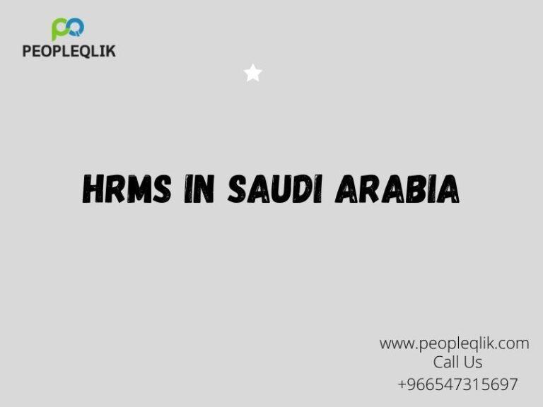 HRMS في المملكة العربية السعودية